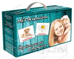 """Развивающий набор """"МЕГА чемодан Вундеркинд с пеленок"""""""