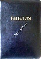 Библия 045  TI Черный кожзам,  парал. места в серед., с индексами,  125*175  (Библия)