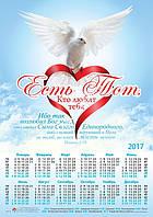 Календарь настенный листовой 2017 год 480 х 330 мм  Есть Тот, Кто любит тебя... Иоанна 3:16