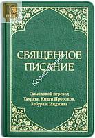 Священное писание.  Смысловой перевод Таурата, Книги Пророков, Забура и Инжила.