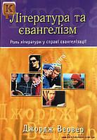 Література та євангелізм. Роль літератури у справі євангелізації.  Вервер Джордж