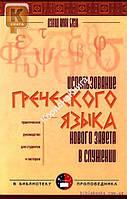 Использование греческого языка Нового Завета в служении. Блэк Дэвид Алан