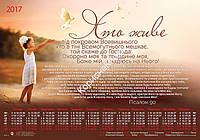 Календарь настенный листовой 2017 год 490 х338 мм «Псалом 90» рус/укр   (укр)