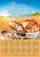 Календарь настенный листовой 2017 год  Отче наш. Молитва Господня 230*330 рус/укр (укр )