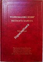 Толкование книг Ветхого Завета: Четвертая книга царств - Иов.  Мэтью Генри