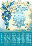 Календарь настенный листовой 2017 год 230 х 330  Молитва родительская