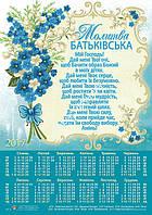 Календар настінний листовий 2017 рік 330 х 480 мм Молитва батьківська. Укр./рос. (укр)