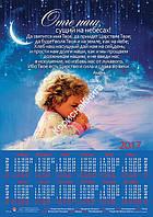 Календарь настенный листовой 2017 год 330 х480 мм Молитва Отче наш Рус\укр (укр)