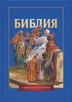 Библия в пересказе для детей. Пересказ  Табакова Юрия   /РБО, 2011/