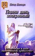 Помни день воскресный. Остается ли в силе христианское субботство?  Питер Мастерс