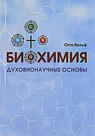 Биохимия. Духовнонаучные основы. Вольф О.
