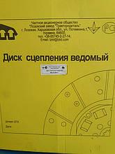 Диск сцепления 150.21.024-2 Т-150,Т-151 (лозовая)
