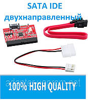 Переходник SATA - IDE двухсторонний для HDD