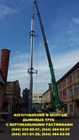 Производство и монтаж дымовых и вентиляционных труб высотой до 77 м.  диаметром до 2 м.