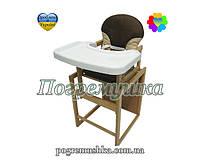 Детский стульчик для кормления For Kids Буковый с пластиковой столешницей - Коричневый