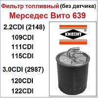KNECHT Германия Фильтр топливный на Мерседес Вито 639 2,2CDI 3.0CDI без датчика