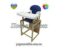 Детский стульчик для кормления For Kids Буковый с пластиковой столешницей - Синий