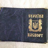 Обложки на паспорт Украина