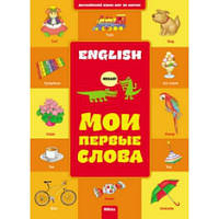 Английский язык шаг за шагом