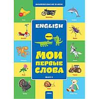 Английский шаг за шагом 2