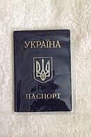 Прозрачная обложка для паспортар