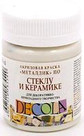 Краска акриловая для росписи стекла и керамики Decola, 50мл