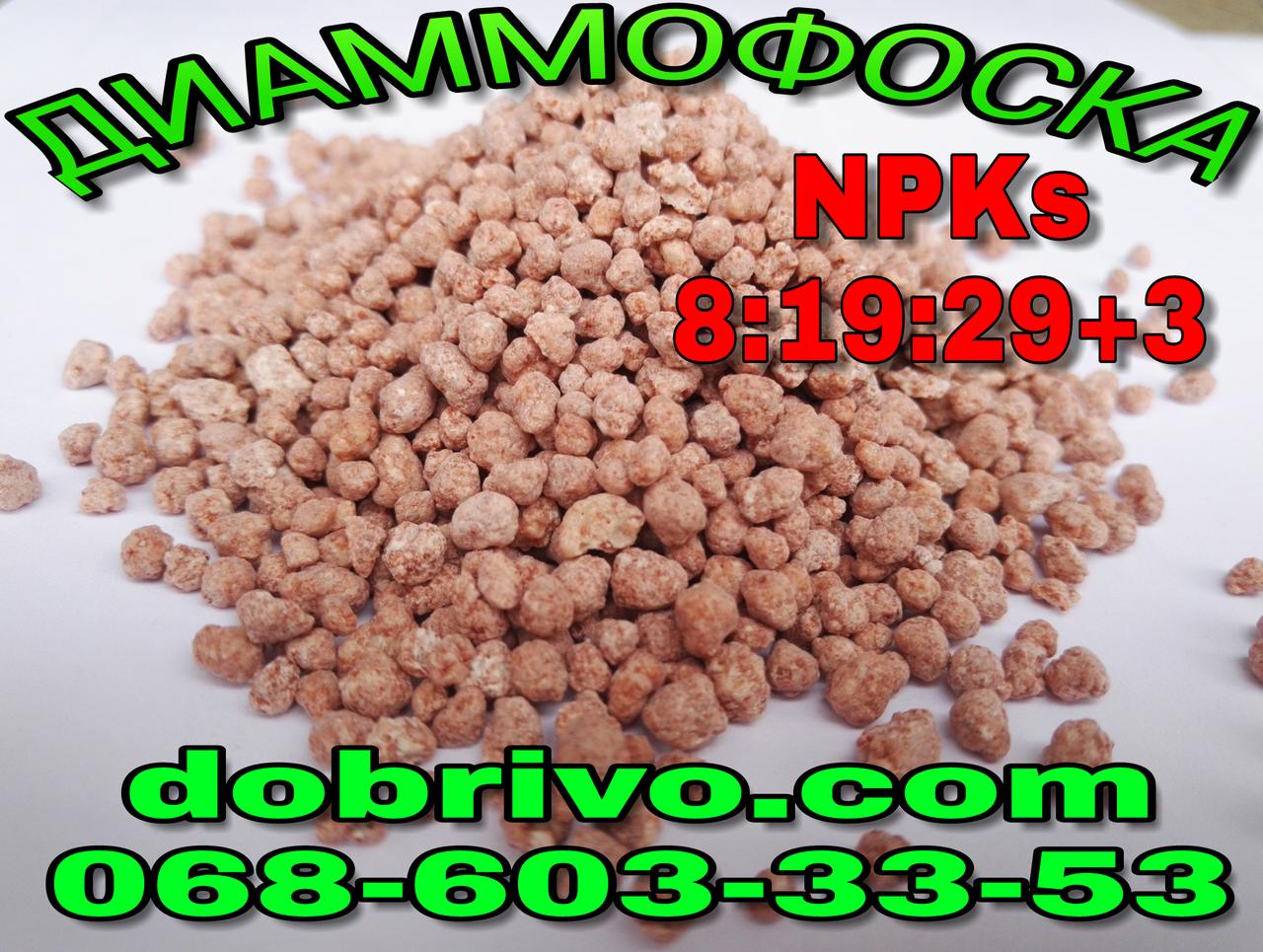 Нитроаммофоска (диаммофоска) NPKs 8-19-29+3 (пр-во Беларусь) Мешок, Биг/бэг
