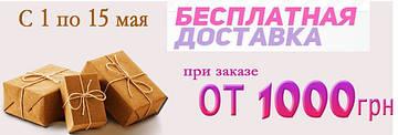 С 1 по 15 мая Бесплатная доставка
