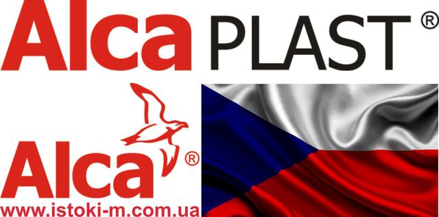alcaplast украина_alcaplast официальный сайт_alcaplast купить_alcaplast купить интернет магазин_купить сифон alcaplast