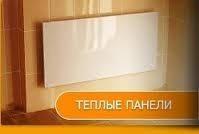 Инфракрасная панель UDEN-S 700
