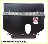Защита двигателя Форд Транзит (2000-2006) кроме заднего привода  Ford Transit