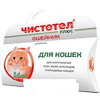 """Ошейник чистотел для кошек от блох и клещей """"Плюс""""  Экопром"""