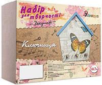 """Набор для творчества """"Декупаж """"Ключница"""""""
