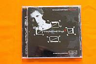 Музыкальный CD диск. НОЧНЫЕ СНАЙПЕРЫ - ТРИГОНОМЕТРИЯ 2