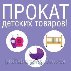 Для детей аренда Киев