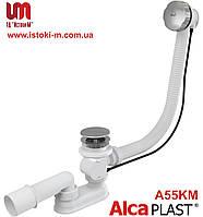 Сифон для ванны автомат Alcaplast A55KM-80 (Чехия)