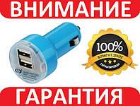 Автомобильная USB зарядка от прикуривателя 12-24V