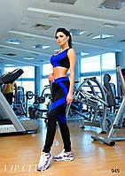 Женский костюм для фитнеса, размер 42,44,46. В наличии 3 цвета