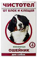 """Ошейник чистотел для собак от блох и клещей """"коробка"""" 4 месяца Экопром"""