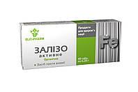 Железо активное (Элит-Фарм) 80 табл.