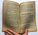 """Ю.Бирковский """"Холера и ее предупреждение"""". 1973 год, фото 9"""
