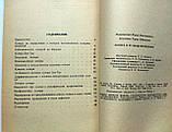 """Ю.Бирковский """"Холера и ее предупреждение"""". 1973 год, фото 10"""