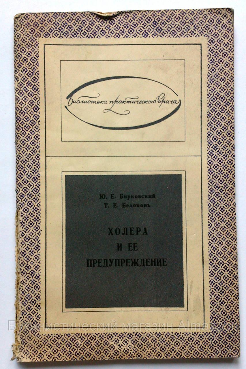 """Ю.Бирковский """"Холера и ее предупреждение"""". 1973 год"""