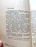 """Ю.Бирковский """"Холера и ее предупреждение"""". 1973 год, фото 3"""