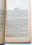 """Ю.Бирковский """"Холера и ее предупреждение"""". 1973 год, фото 4"""