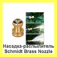 Насадка-распылитель Schmidt Brass Nozzle!Акция