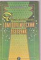 Симеонова Н.К. Домашний гомеопатический лечебник