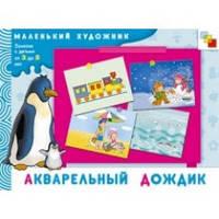 Набор для творчества Маленький художник Акварельный дождик Мозаика-синтез 978-5-86775-640-6