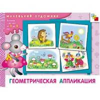Набор для творчества Маленький художник Геометрическая аппликация Мозаика-синтез 978-5-86775-570-6