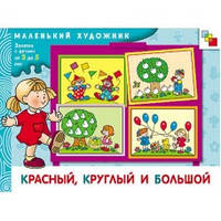 Набор для творчества Маленький художник Красный, круглый и большой Мозаика-синтез 978-5-86775-568-3